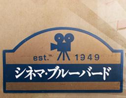 シネマブルーバード(別府ブルーバード劇場)