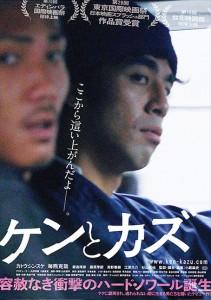 poster1_kentokazu