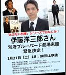 【緊急決定!トークショー】俳優の伊藤洋三郎さんが来館イメージ画像