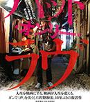 【緊急決定!トークショー】主演・佐野和宏さんが来館イメージ画像
