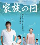 【トークショー】映画「家族の日」大森青児監督が来館イメージ画像