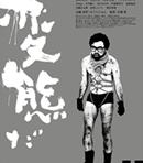 急遽決定!5/12(金) 前野健太、別府ブルーバード劇場に来たる!!イメージ画像