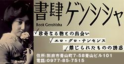 書肆ゲンシシャのホームページへ