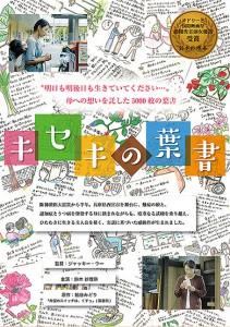 poster1_kiseki