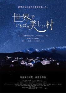poster1_sekai