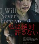 【舞台挨拶】映画「わたしは絶対許さない」俳優の隆大介さん、和田秀樹監督のトークショーイメージ画像