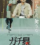 【舞台挨拶】映画「ガチ星」主演俳優 安部賢一さん舞台挨拶決定!!イメージ画像