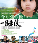 【舞台挨拶】映画「一陽来復 Life Goes On」尹美亜(ユンミア)監督舞台挨拶決定!!イメージ画像