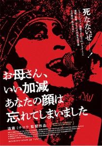 poster1_okasan