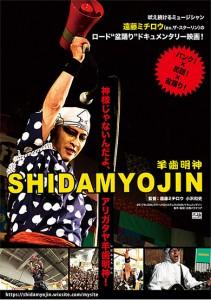 poster1_shidamyojin