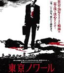 【舞台挨拶】「東京ノワール」主演俳優 井上幸太郎さん、主人公の息子役 日下部一郎さんの来館イメージ画像