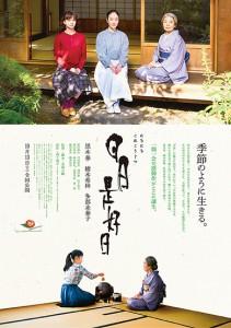 poster1_nichinichi