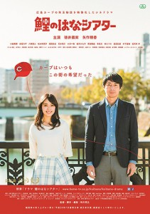 poster1_koi_no_hana-theater