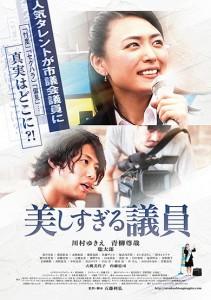 poster1_utsukushisugiru_giin