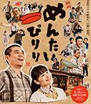 【緊急告知】映画「めんたいぴりり」江口カン監督舞台挨拶決定!イメージ画像