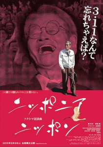 poster1_nippon