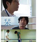 【緊急告知】映画『栞』阿部進之介さん、榊原有佑監督の舞台挨拶決定!イメージ画像