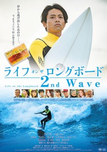 poster1_life_on_the_longboard