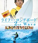 【ライフ・オン・ザ・ロングボード 2nd Wave】トークショー決定!イメージ画像