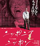 【ニッポニアニッポン フクシマ狂詩曲】舞台挨拶決定イメージ画像