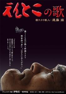 poster1_entoko_no_uta