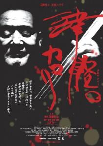 poster1_tsugaru_no_kamari
