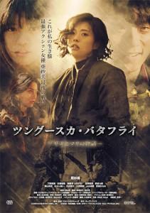 poster1_tsungu-suka_batafurai