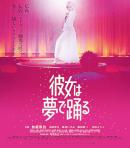 映画「彼女は夢で踊る」イメージ画像